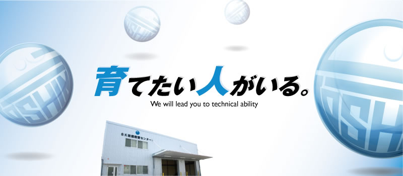 育てたい人がいる。 We will lead you to technical ability